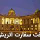 وقت سفارت اتریش