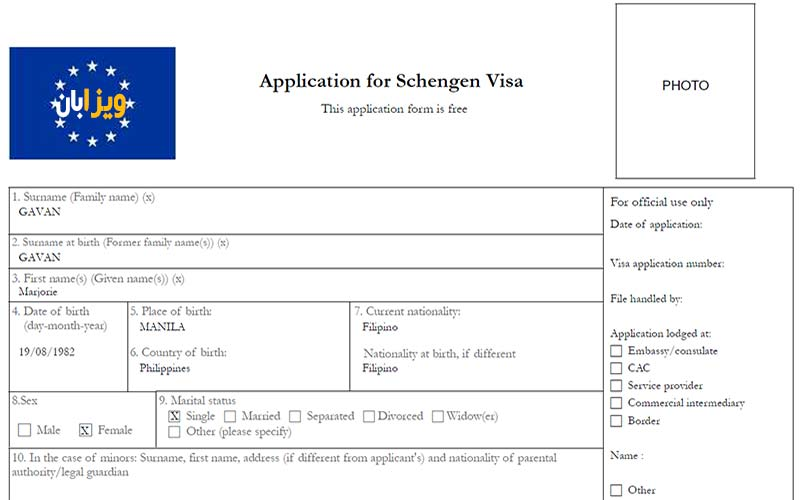 تکمیل فرم ویزای یونان