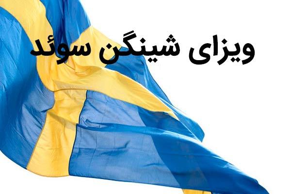 ویزای شنگن سوئد