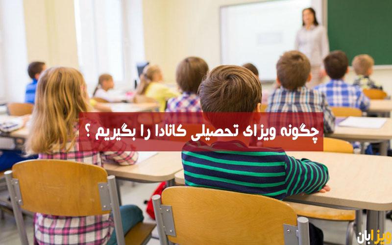چگونه ویزای تحصیلی اخذ کنیم؟