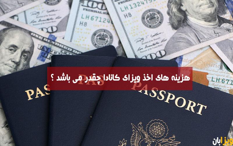 هزینه های اخذ ویزای کانادا چقدر است