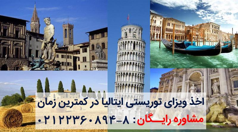 ویزای توریستی ایتالیا