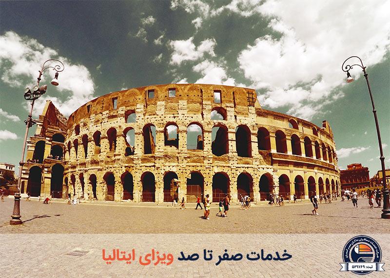 وقت ارزان ایتالیا