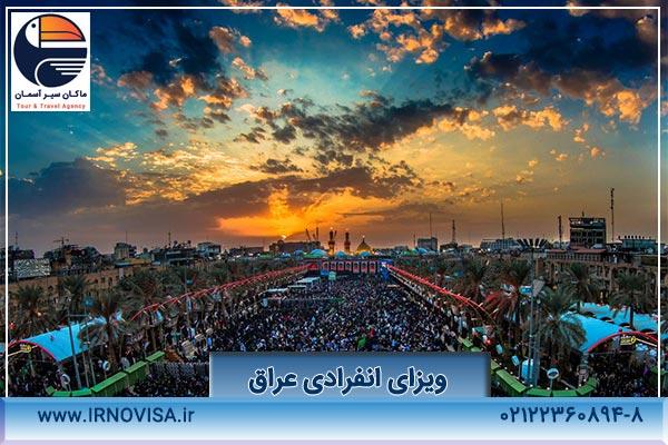 ویزای انفرادی عراق