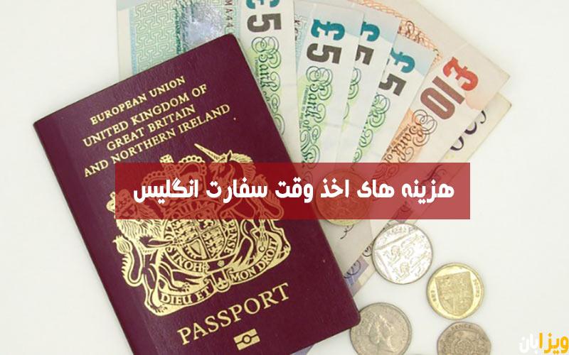 هزینه وقت سفارت انگلیس