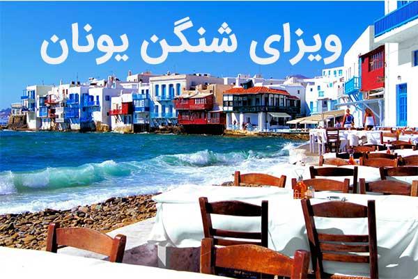 ویزای شنگن یونان