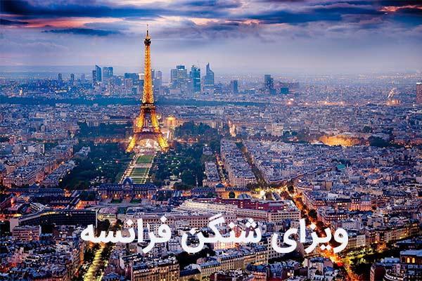 ویزای شنگن فرانسه