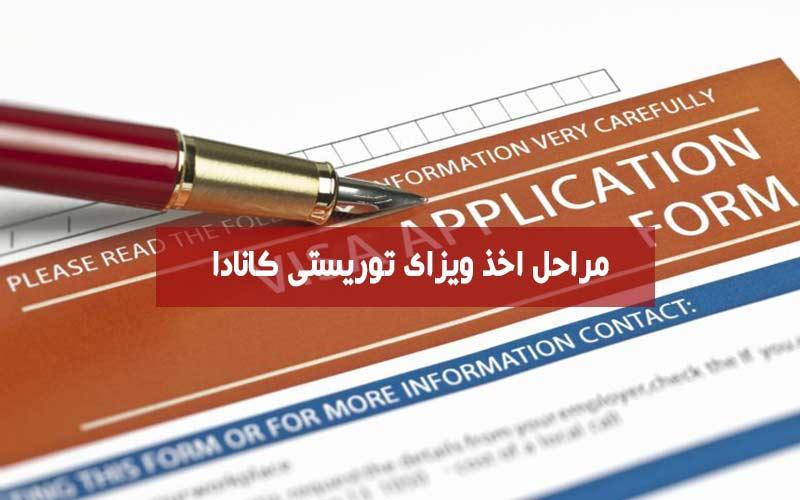 روند اخذ ویزای توریستی کانادا