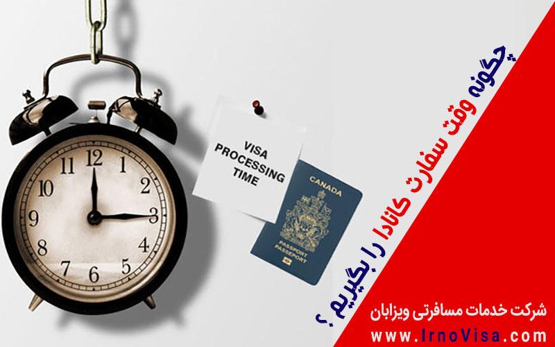 چگونه وقت از سفارت کانادا بگیریم