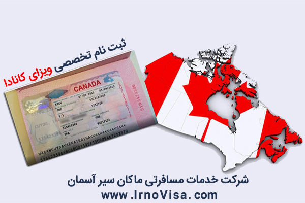 ثبت نام ویزای کانادا