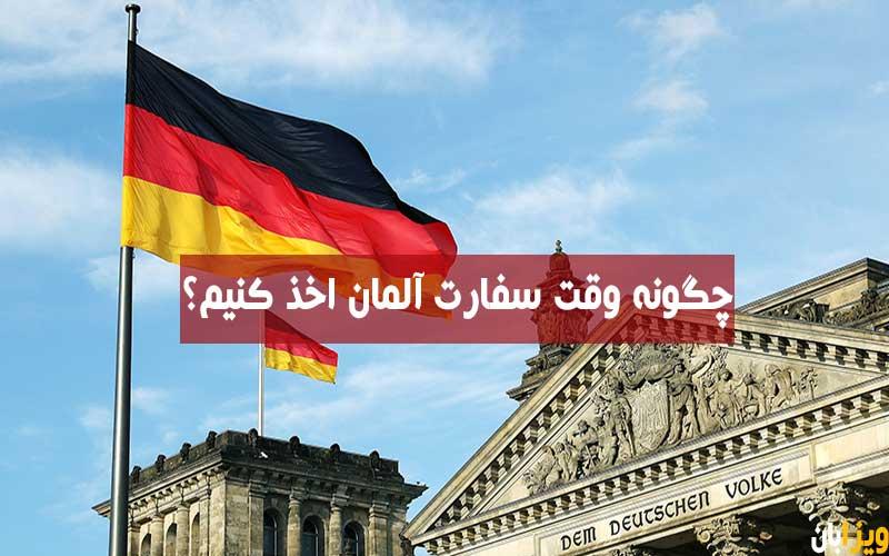 چگونه وقت سفارت آلمان اخذ کنیم