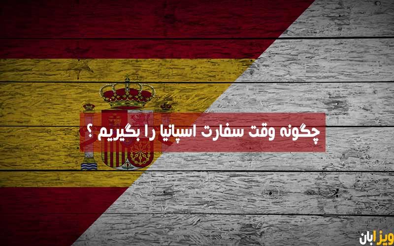 چگونه میتوان وقت سفارت اسپانیا گرفت