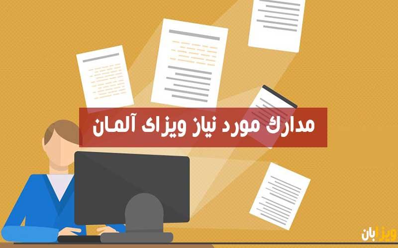 مدارک مورد نیاز ویزای آلمـان