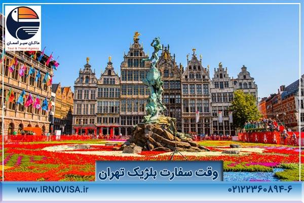 وقت سفارت بلژیک در تهران