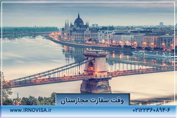 وقت سفارت مجارستان