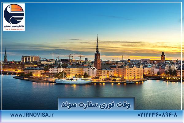 وقت فوری سفارت سوئد