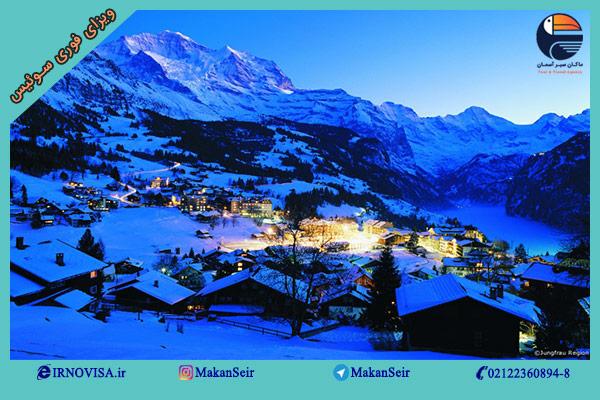 ویزای فوری سوئیس